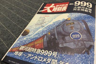 銀河鉄道999 大時刻表
